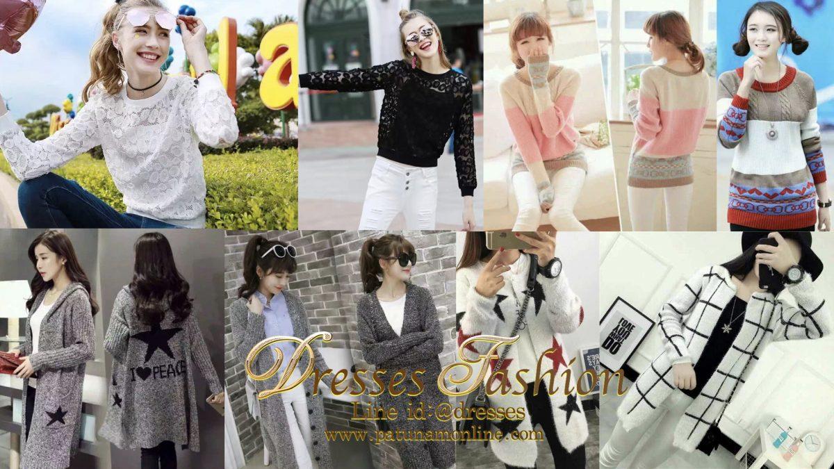 เสื้อกันหนาวราคาถูก ขายส่งเสื้อกันหนาวแฟชั่น แฟชั่นเสื้อกันหนาวสไตล์เกาหลี